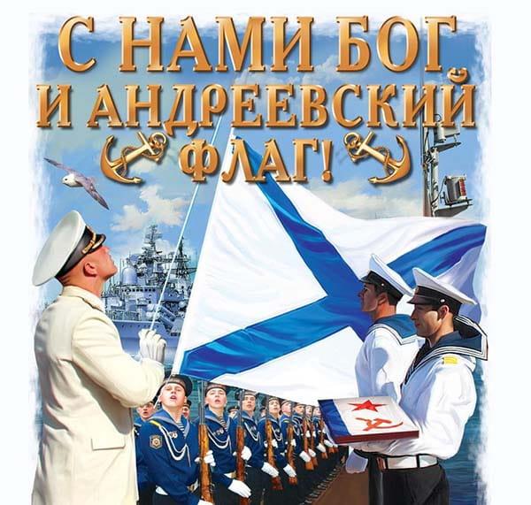 открытка с днем ВМФ с нами бог и андреевский флаг