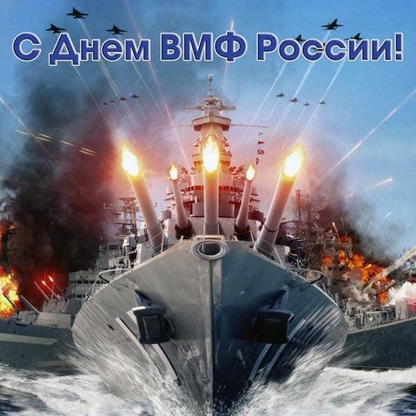 с днем ВМФ открытка корабль