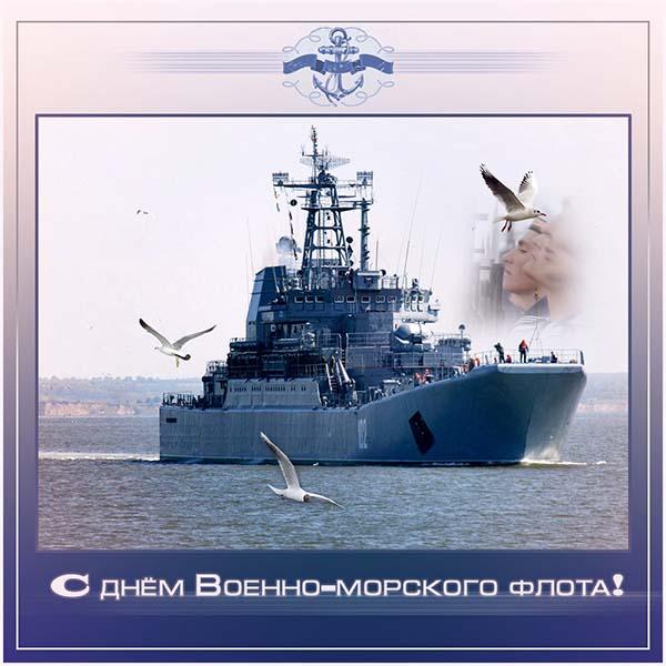 С днем военно морского флота открытка