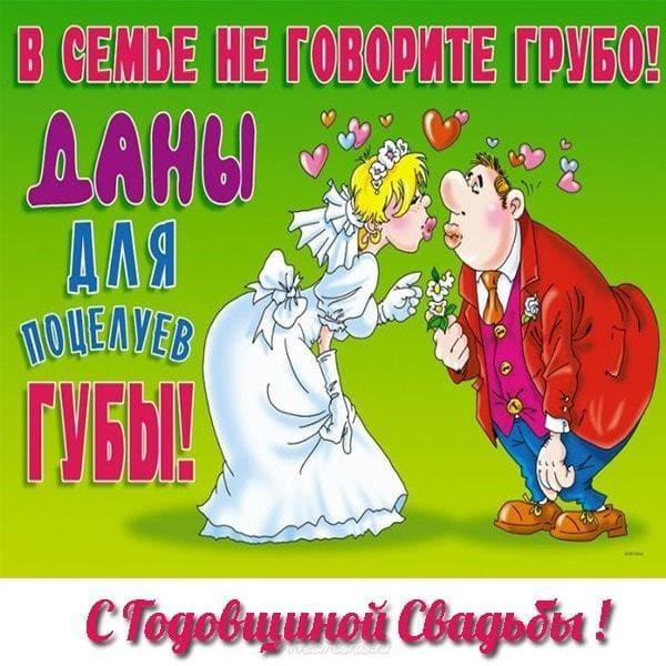 kartinki_s_dnem_svadby_prikolnye