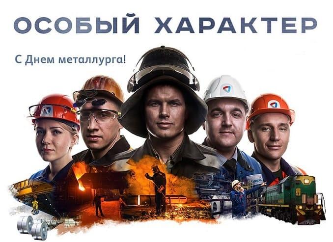 metallurgi_osobyj_harakter_kartinka