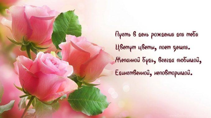 розовые розы на открытке с днем рождения женщине