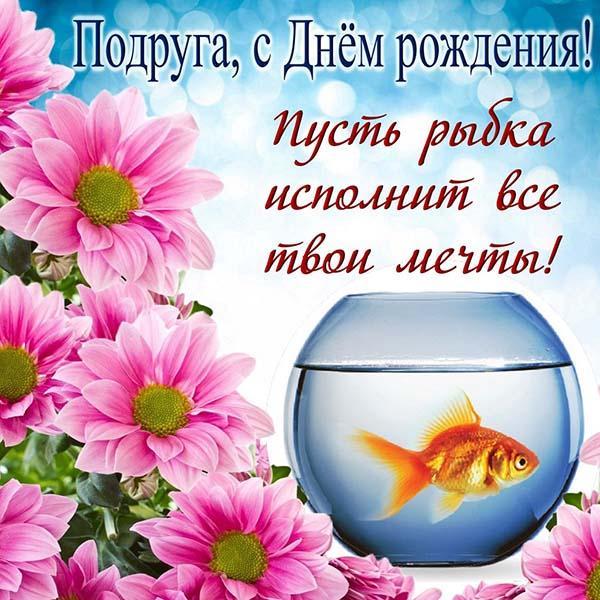 открытка с золотой рыбкой подруге на день рождения