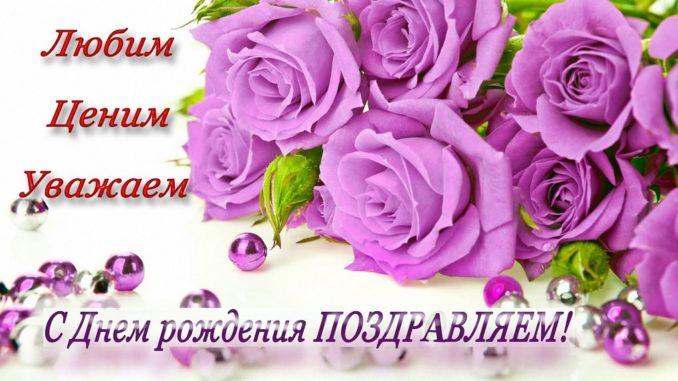 поздравления с днем рождения женщине открытка с фиолетовыми розами