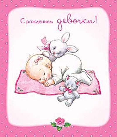 поздравления с новорожденной девочкой_2