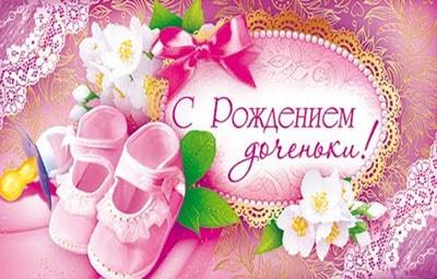 Девочкой поздравление проза с новорожденной 495