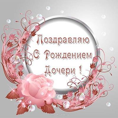поздравления с новорожденной девочкой_4
