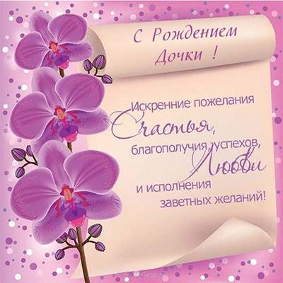 поздравления с новорожденной девочкой_5
