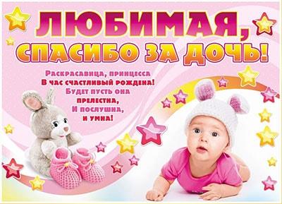 поздравления с новорожденной девочкой_6