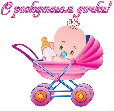 поздравления с новорожденной девочкой_7