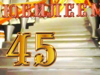 Поздравление с 45 летием песня года
