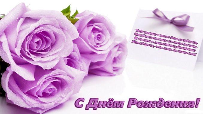 открытка с днем рождения женщине фиолетовая
