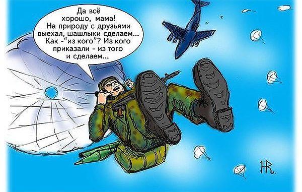 прикольная картинка десантник летит с парашютом