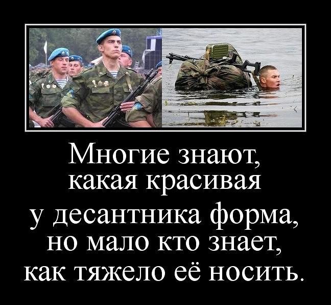 десантники на службе