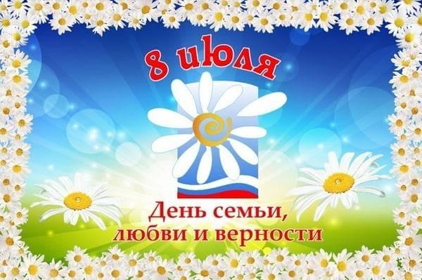 День семьи любви и верности, история и поздравления с праздником
