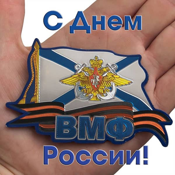 андреевский флаг с днем вмф картинка