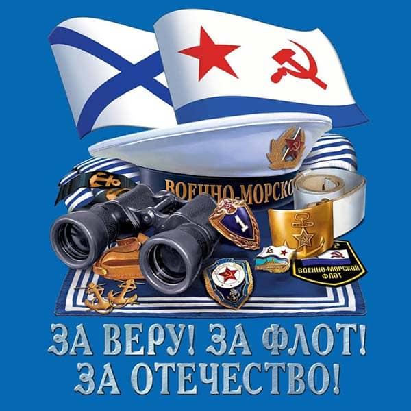 за веру за флот за отечество открытка