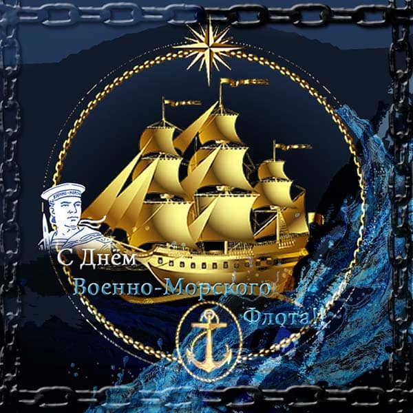 с днем вмф открытка с золотым корабликом