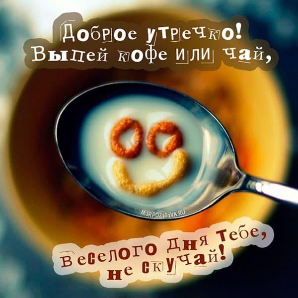 доброго утра девушке прикольная картинка_2