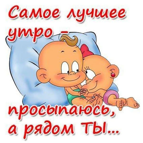 доброго утра девушке прикольная картинка_6