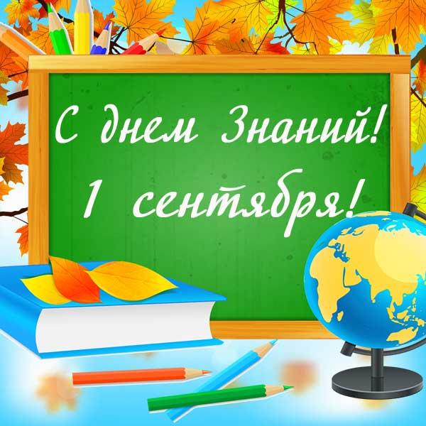 картинка к 1 сентября дню знаний_18