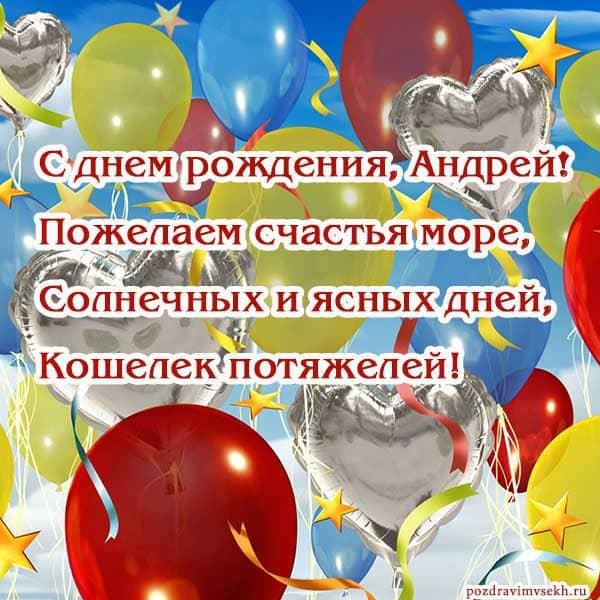 поздравление Андрею_1