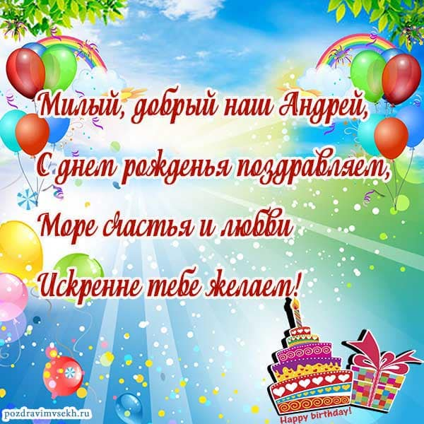 Хоровод с днем рождения слова с
