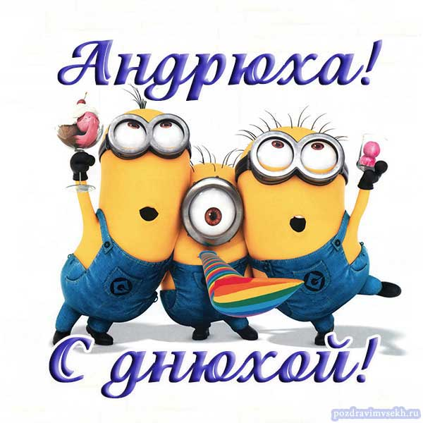 поздравление Андрею_3
