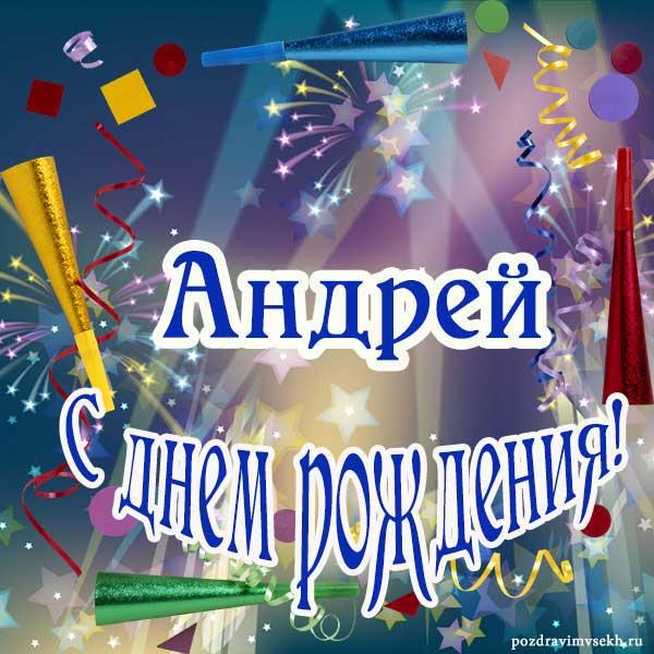поздравление Андрею_8