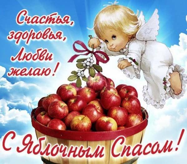 картинка поздравления с яблочным спасом_12