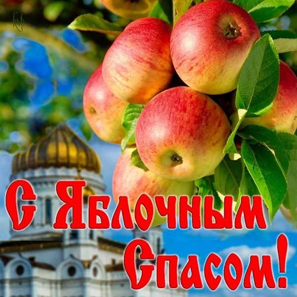 картинка поздравления с яблочным спасом_13