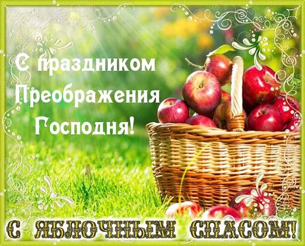 картинка поздравления с яблочным спасом_15
