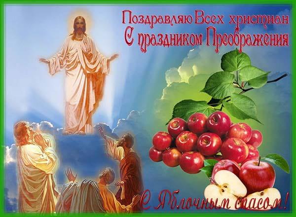 картинка поздравления с яблочным спасом_3