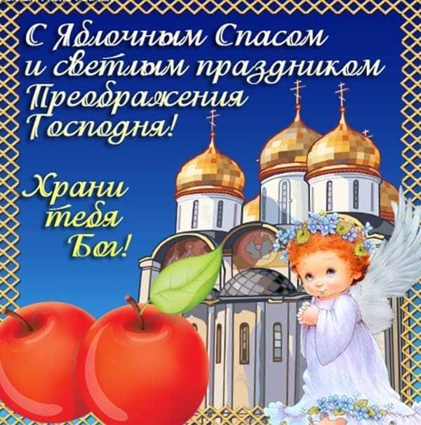 картинка поздравления с яблочным спасом_5