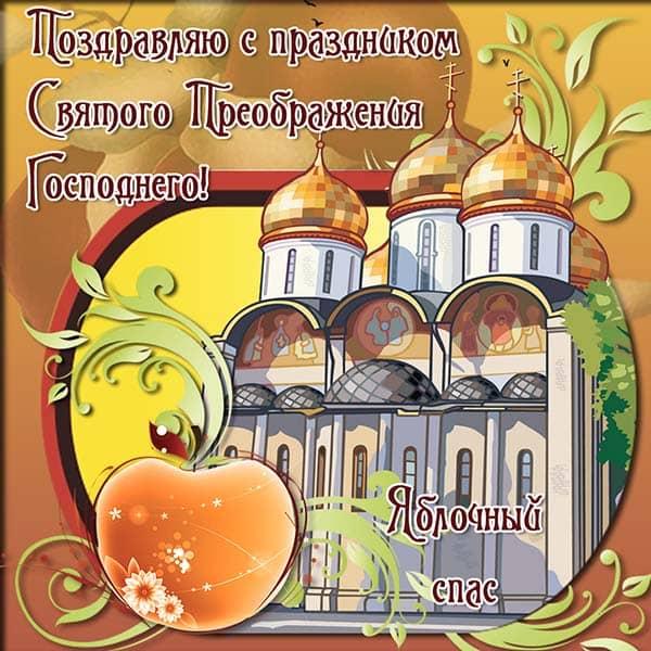 картинка поздравления с яблочным спасом_7