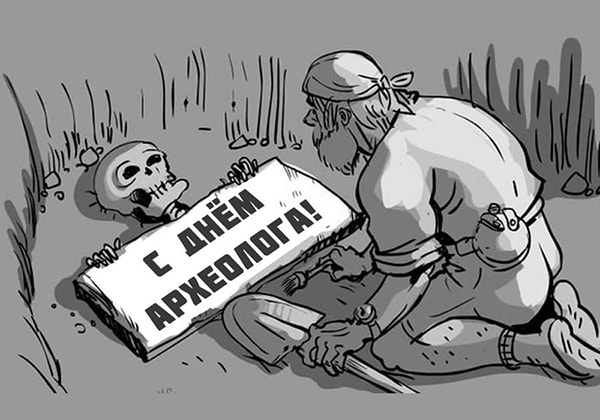 с днем арзеолога_2