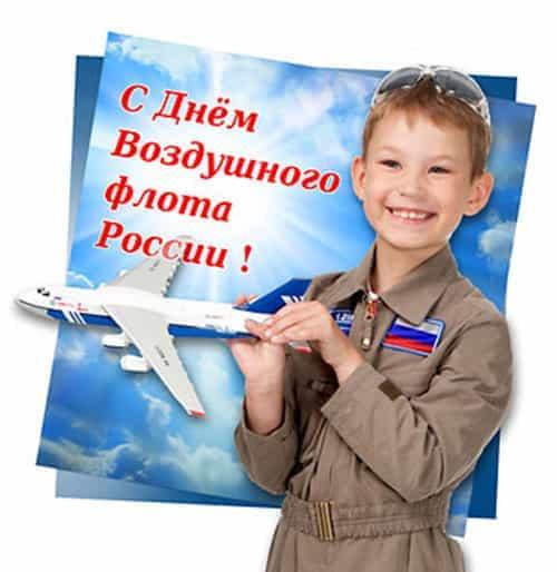 с днем воздушного флота россии открытка