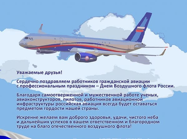 открытка поздравление с днем воздушного флота россии_4
