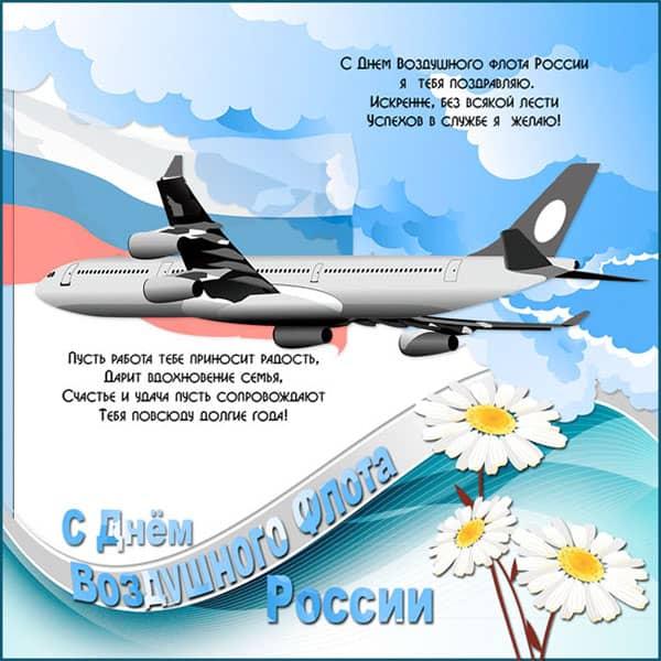 открытка поздравление с днем воздушного флота_5