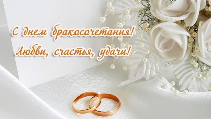 открытка с бракосочетанием