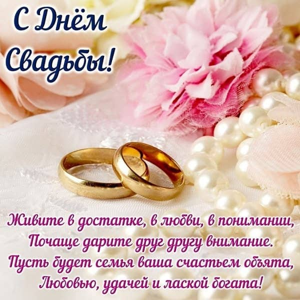 стихи с днем свадьбы на картинке