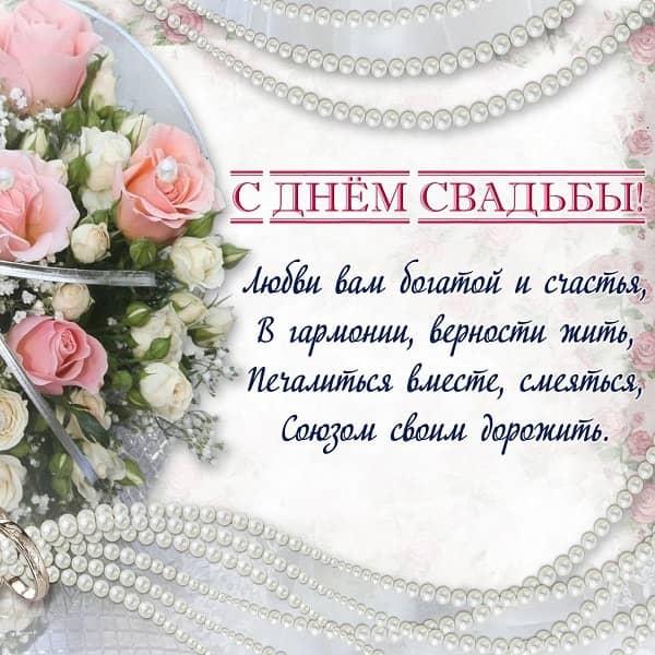 с днем свадьбы картинка с розами и бусами
