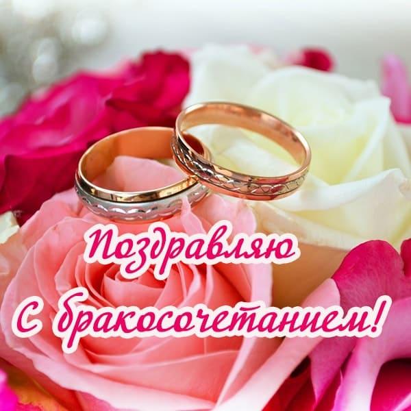 с бракосочетанием поздравление
