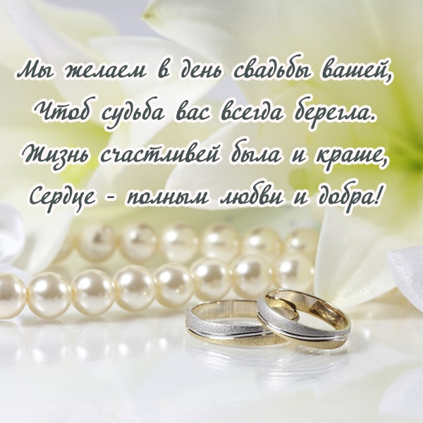 поздравление с бракосочетанием кртинка с жемчужными бусами