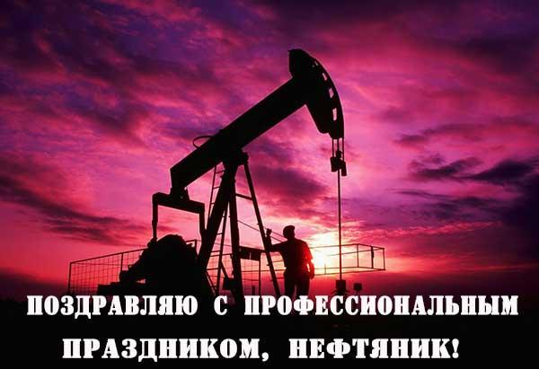 Открытки с днем нефтяника и газовика — 29 картинок