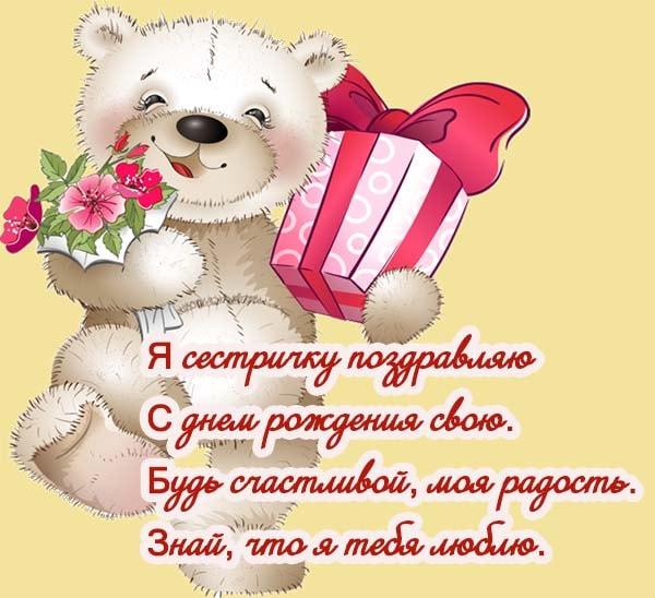 открытка сестре с днем рождения_5