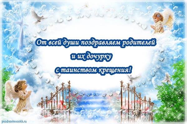 картинка с крещением девочки_6