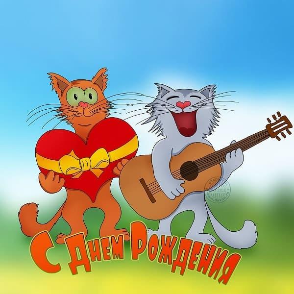 поздравление два кота с гитарой