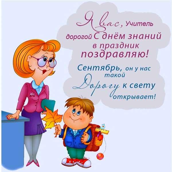 поздравление учителю с 1 сентября
