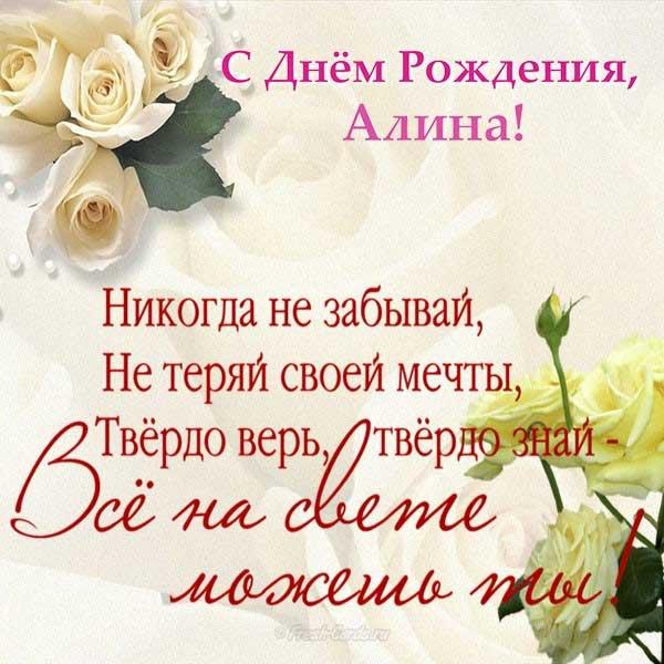 поздравления Алине_10